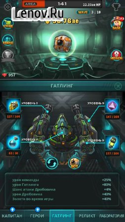 XTeam - SF Clicker RPG v 2.1.5 Мод (Many gems/coins)
