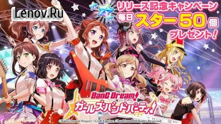 BanG Dream Girls Band Party  v 4.10.3 Мод (Auto Combo 95% perfect)