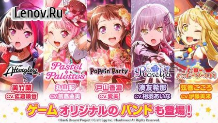 BanG Dream Girls Band Party  v 3.6.5 Мод (Auto Combo 95% perfect)