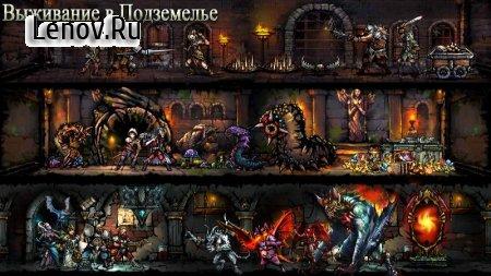 Dungeon Survival v 1.43 Мод (много денег)