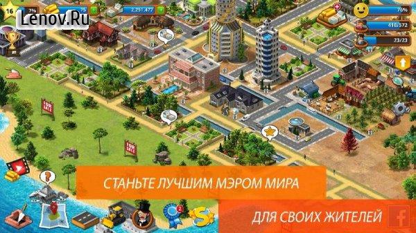 скачать игру city island с бесконечными деньгами