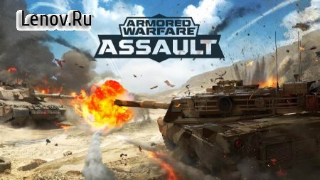 Armored Warfare: Assault v 1.7.8