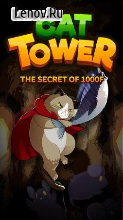 Cat Tower - Idle RPG (обновлено v 1.0.14) Мод (много денег)