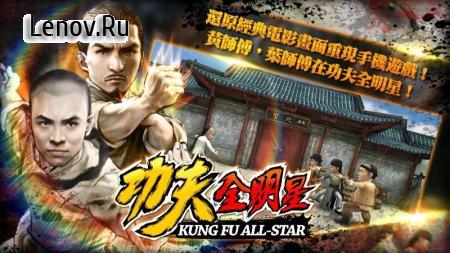 Kung Fu All-Star v 1.1.1 (God Mode/One Hit)