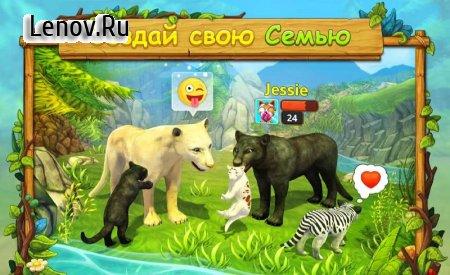 Puma Family Sim Online v 1.1 (Mod Money)