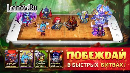 Mighty Party: Heroes Clash v 1.55 Мод (много денег)