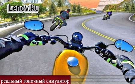 New Top Speed Bike Racing v 3.1 (Mod Money)