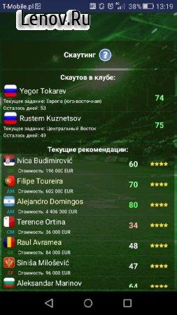 True Football 3 v 3.3.3 Мод (Money х9 teams)