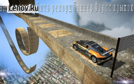 Extreme City GT Racing Stunts v 1.21 Мод (Unlimited Money)