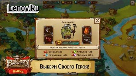 Braveland Battles v 1.29.5 (Mod Money)