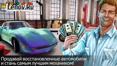 Car Mechanic Simulator 18 v 1.2.1 (Mod Money)