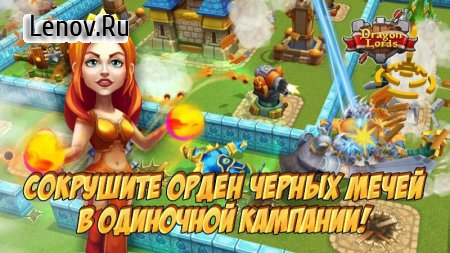 Dragon Lords 3D strategy v 5.6.80 Мод (Disable Enemy Defense/One Hit Kill)