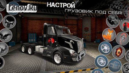 World of Truck: Build Your Own Cargo Empire v 1.0.8.5 Мод (много денег)
