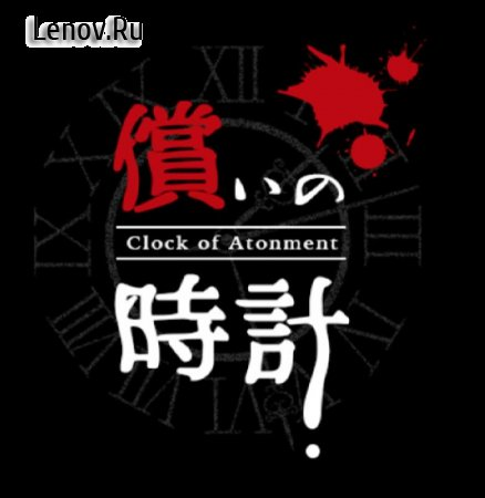 Clock of Atonement v 1.5.7 Мод (Hint/Ads-free)