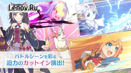 Princess Connect! Re: Dive v 2.4.7 Мод (Weak Enemies Attack/High Def/Atk & More)