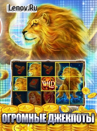 SEGA Slots v 122.1 Мод (Free Coins/HUGE Jackpots and Wins)
