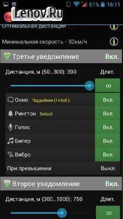 Antiradar Strelka (Антирадар Стрелка) v 5.79 Мод (полная версия)