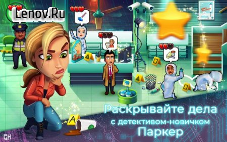 Parker & Lane: Criminal Justice v 1.0 (Mod Money/Unlocked)