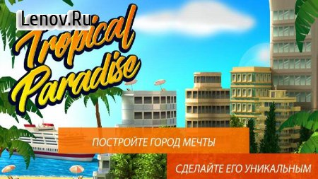 Tropic Paradise Sim: Town Building City Island Bay v 1.4.4 Мод (Infinite All Currencies)