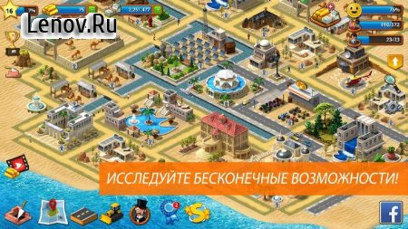 Tropic Paradise Sim: Town Building City Island Bay v 1.5.1 Мод (Infinite All Currencies)