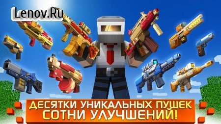 Craft Shooter Online: Guns of Pixel Shooting Games v 4.4.271 Мод (много денег)