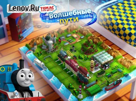 Thomas & Friends: Magic Tracks v 1.10 Мод (Unlocked)