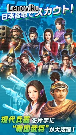 Nobunaga 201X v 1.033.000 Мод (weaken the enemy)