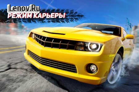 CARS Speed Racing v 2.2.66 (Mod Money)
