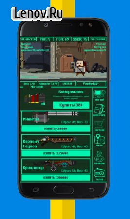 Pocket Fallout v 1.4 Мод (Unlimited Caps/Points)