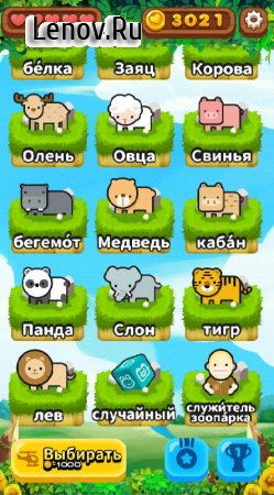Africa – Escape from zoo! v 1.2.1 (Mod Money)