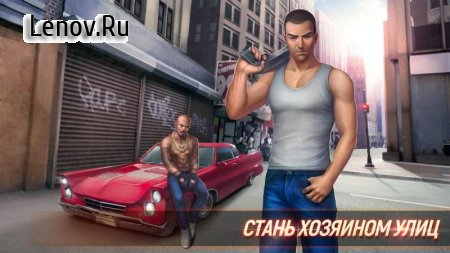 Crime Steal Auto (обновлено v 1.2.1) (Mod Money)