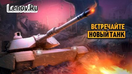 Iron Tank Assault : Frontline Breaching Storm v 1.2.4 (Mod Money)