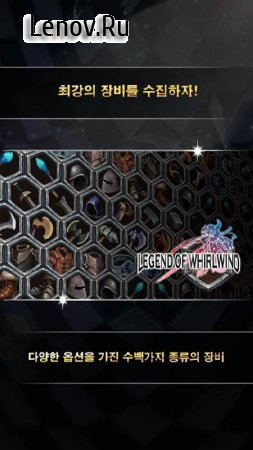 Legend of WhirlWind v 1.12.4 Мод (Enemy Low ATK/DEF/HP)