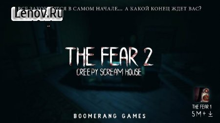 The Fear 2 : Creepy Scream House Horror Game 2018 v 2.4.5 Мод (полная версия)