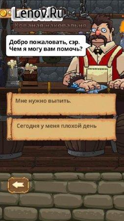 Good Knight Story v 1.0.9 (Mod Money)