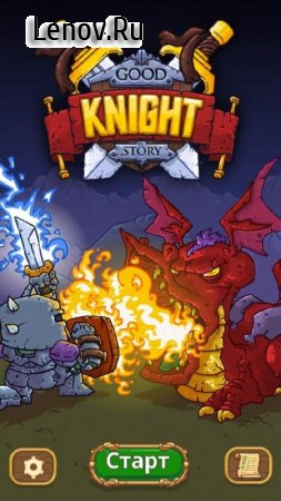 Good Knight Story v 1.0.9 (Mod Money)