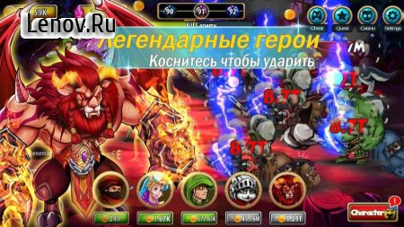 Idle Grimm: Heroes - RPG Offline - Clicker Games v 1.6.2 Мод (Increase Gold/Diamond When Used)
