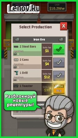 Idle Factory Tycoon v 1.53.0 (Mod Money)