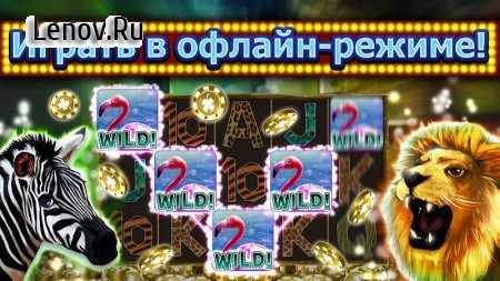 SLOTS! v 1.116 Мод (Unlimited Coins/Wheel Bonus spins/Max VIP)