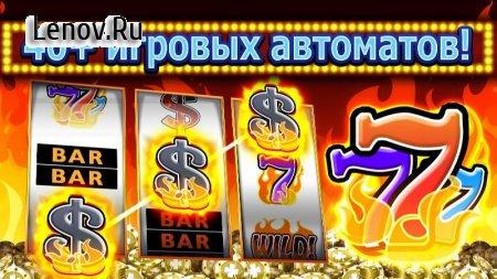 SLOTS! v 1.112 Мод (Unlimited Coins/Wheel Bonus spins/Max VIP)