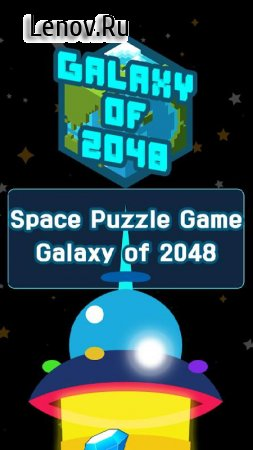 Galaxy of 2048 v 2.0.4 Мод (Free Shopping)