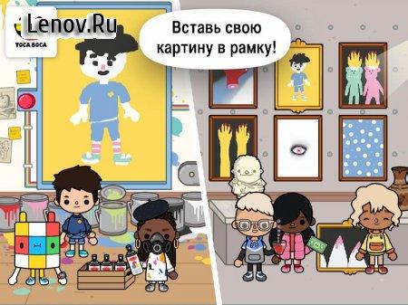 Toca Life: After School v 1.0 Мод (полная версия)