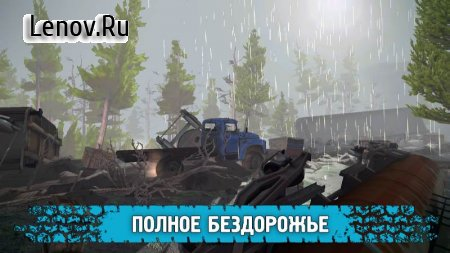 Ride to hill: Offroad Hill Climb (обновлено v 1.61) Мод (Unlocked)
