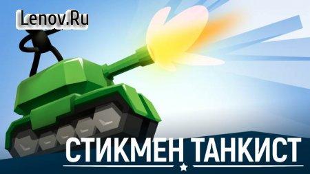 Stickman Tank v 1.1.2 Мод (Unlocked)