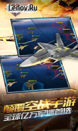 Ace Combat v 5.2.4 (Mod Money)