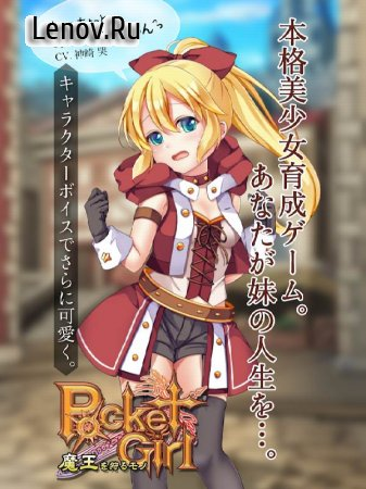 Pocket Girl ~Hunting The Devil~ v 2.1.1 (Mod Money)