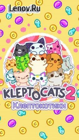 KleptoCats 2 (обновлено v 1.08) (Mod Money)