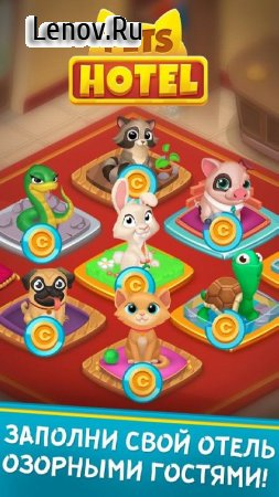 Pets Hotel: Idle Management & Incremental Clicker v 1.12.8 (Mod Money)
