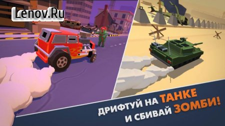 Smashy Drift v 1.05 Мод (Unlocked)