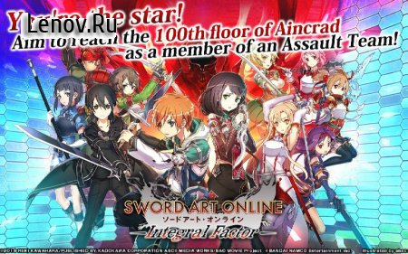 Sword Art Online: Integral Factor v 1.2.7 Мод (No Skill Cooldown/Unlimited HP/Kill All Mobs)
